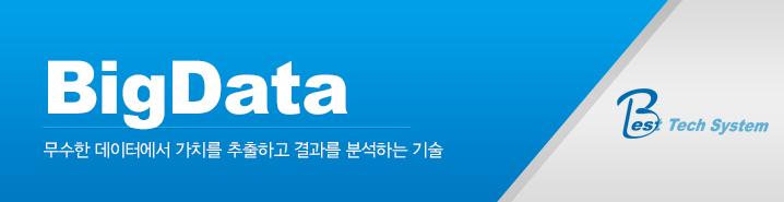 page-title_Bigdata